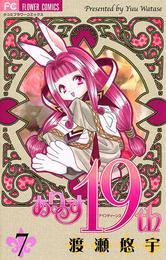 ありす19th(7) 漫画