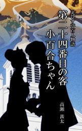 えびす亭百人物語 第二十四番目の客 小百合ちゃん 漫画
