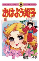 おはよう姫子(2) 漫画