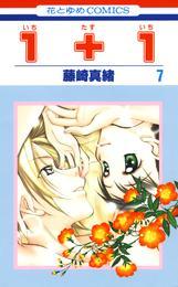 1+1(いちたすいち) 7巻 漫画