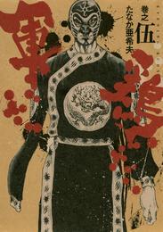 極厚版『軍鶏』 巻之伍 (13~15巻相当) 漫画