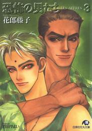 恐怖の男たち・3[LESAFFRES]【イラスト入り】 漫画