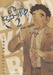 どらコーボク(2) 漫画
