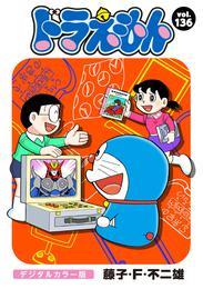 ドラえもん デジタルカラー版(136) 漫画