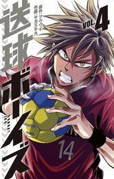 送球ボーイズ(4) 漫画