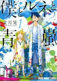 僕とルネと青嵐 1巻 漫画