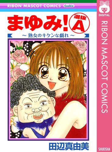 まゆみ! 選抜A~熟女のキケンな戯れ~ 漫画