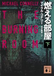 燃える部屋 2 冊セット 最新刊まで