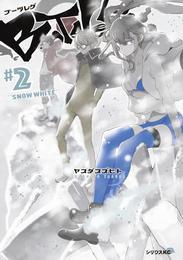 ブーツレグ 2 冊セット 最新刊まで