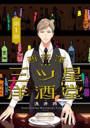 西荻窪 三ツ星洋酒堂【分冊版】 1