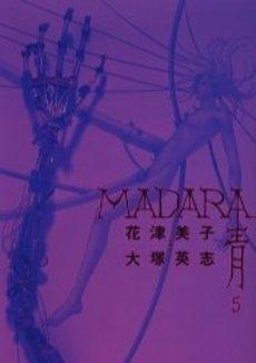 MADARA〈青〉 (1-5巻 全巻) 漫画