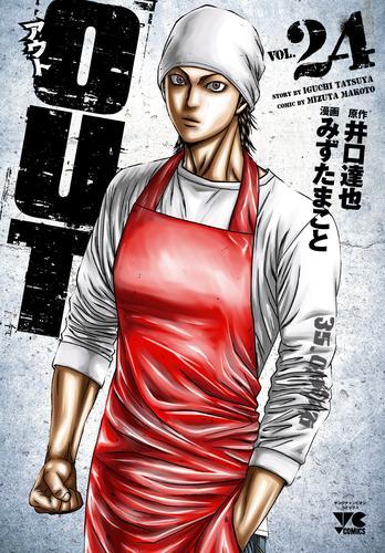 OUT (1-16巻 最新刊) 漫画