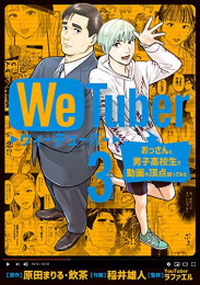 We Tuber(1-3巻 全巻)