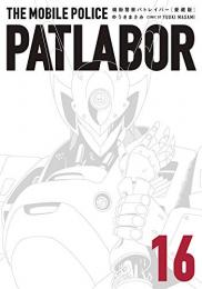 愛蔵版 機動警察パトレイバー (1-16巻 最新刊)