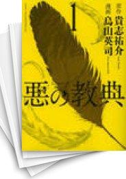 【中古】悪の教典 (1-9巻) 漫画