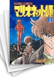 【中古】マリオネット師 (1-11巻) 漫画