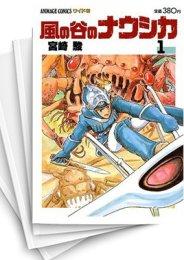 【中古】風の谷のナウシカ (1-7巻) 漫画