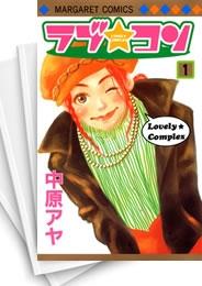【中古】ラブ★コン (1-17巻) 漫画