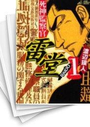 【中古】死神監察官雷堂 (1-12巻) 漫画