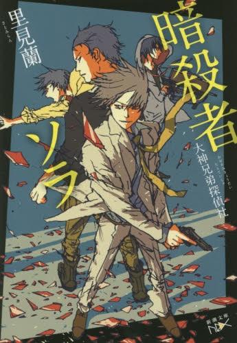 【ライトノベル】暗殺者ソラ: 大神兄弟探偵社 漫画