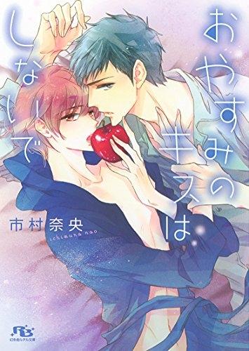 【ライトノベル】おやすみのキスはしないで 漫画
