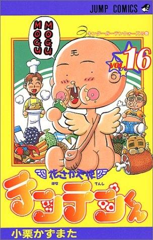 花さか天使テンテンくん (1-17巻 全巻) 漫画