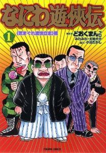 なにわ遊侠伝 (1-25巻 全巻) 漫画
