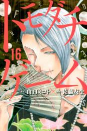 トモダチゲーム 9 冊セット最新刊まで 漫画