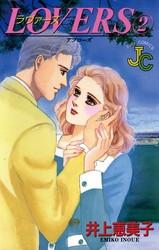 LOVERS(ラヴァーズ) 2 冊セット最新刊まで 漫画