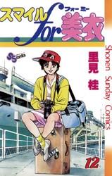 スマイルfor美衣 12 冊セット全巻 漫画
