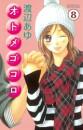 オトメゴコロ 分冊版 8 冊セット全巻 漫画
