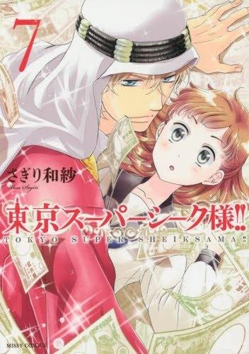 ◆特典あり◆東京スーパーシーク様!! 漫画