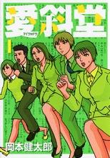 愛斜堂 漫画