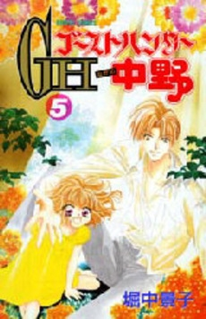 ゴーストハンター中野  (1-5巻 全巻) 漫画