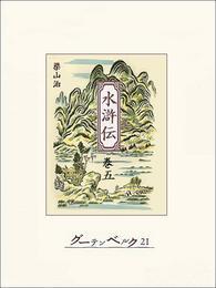 水滸伝 巻五 漫画