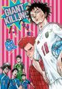 GIANT KILLING(51) 漫画