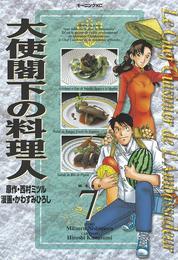 大使閣下の料理人(7) 漫画