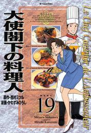 大使閣下の料理人(19) 漫画