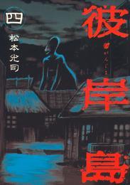 彼岸島(4) 漫画