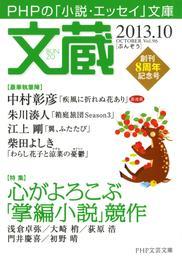 文蔵 2013.10 漫画