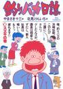 釣りバカ日誌(10) 漫画