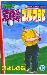 激闘!! 荒鷲高校ゴルフ部(10) 漫画