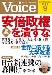 Voice 平成27年9月号 漫画