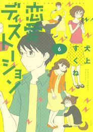 恋愛ディストーション(6) 漫画