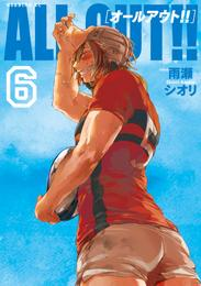 ALL OUT!!(6) 漫画