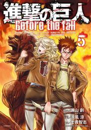 進撃の巨人 Before the fall(5) 漫画