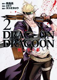 DRAG-ON DRAGOON 死ニ至ル赤 2巻 漫画