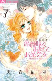 薔薇咲くお庭でお茶会を(7) 漫画
