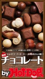 バイホットドッグプレス 厳選!チョコレート 2015年 12/4号 漫画