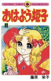 おはよう姫子(3) 漫画